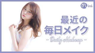 誰でもオールマイティーに使える♡最近の毎日メイク まつきりな編♡MimiTV♡ 松木里菜 動画 13