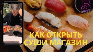 видео Как открыть суши-бар с нуля и какое оборудование понадобится