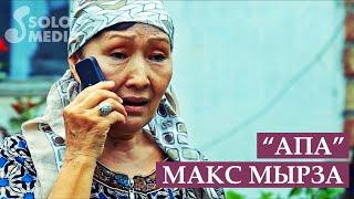 Макс Мырза - Апа / Жаны клип 2019