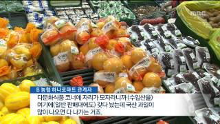 [MBC 강원영동 뉴스] 수입산 파는 농협,  지역 농…