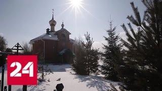 Дорога к храму. Специальный репортаж Дарьи Ганиевой - Россия 24