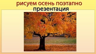 Рисуем осень поэтапно. Презентация на тему осень(, 2015-09-10T08:53:24.000Z)