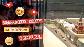 """""""Блогеры-Дети"""" на экскурсии в Москве"""