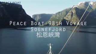 98th video12 Sognefjord thumbnail