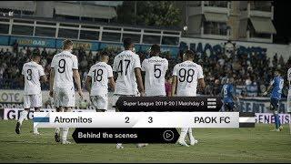 Η παρακάμερα του Ατρόμητος-ΠΑΟΚ - PAOK TV