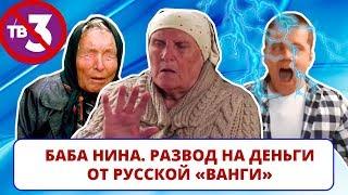 Баба Нина - лохотрон от русской Ванги / Канал ТВ3 плодит мошенников (ИНТЕРНЕТ-ПОМОЙКА #36)