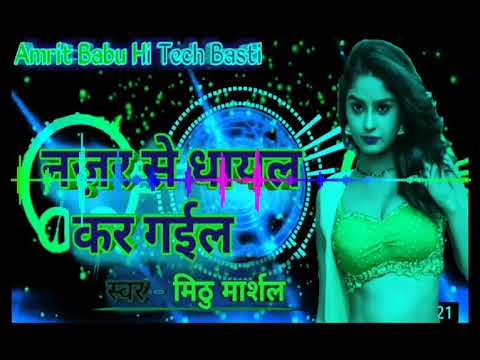 नज़र से धायल कर गईल ✓✓Amrit Babu Hi Tech Basti 🎶 Singer ✓✓Khesari Lal Yadav✓✓ New Song ✓✓DJ Mix