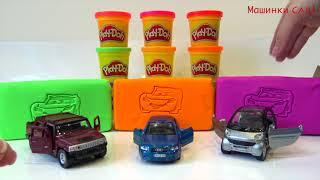 play doh cars toys - for kids / 玩具 / машины для детей - распаковка /детский канал Машинки Cars