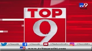 TOP 9 News | टॉप 9 न्यूज | 14 January 2020-TV9