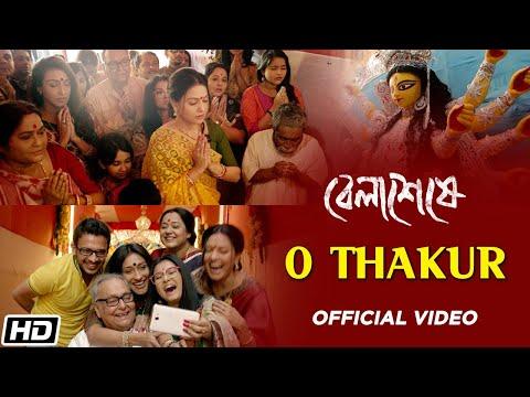 Actor Actress Director Of Dadathakur bengali Movie
