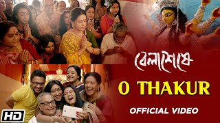 O Thakur | Official Video Full Song | Upal Sengupta | Prashmita Paul | Belaseshe