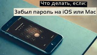 видео Как разблокировать iPhone если забыл пароль