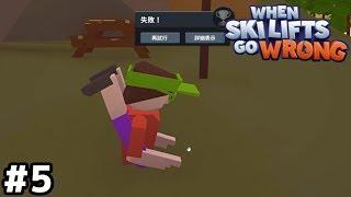 YouTube動画:人体のリフォームも始めました【When Ski Lifts Go Wrong】#5