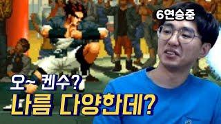 [케인 킹오브95] 6명 연속으로 이기고 마지막 유저와 대전 181012