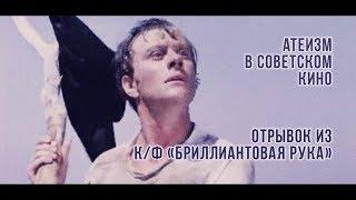 Атеизм в советском кино. Отрывок из к/ф
