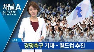 '경평 축구' 기대…올림픽·월드컵 공동개최도 추진 | 뉴스A