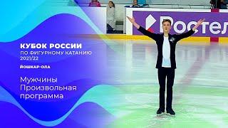 Мужчины Произвольная программа Йошкар Ола Кубок России по фигурному катанию 2021 22