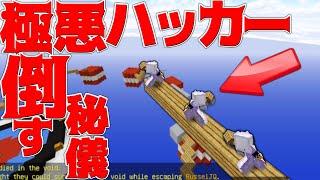 【Minecraft】極悪なハッカーをぶっ倒す最終奥義!!!!キューブスカイウ…