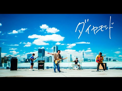 kobore - ダイヤモンド (Official Video)
