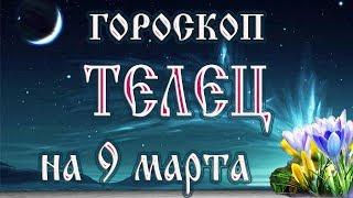 Гороскоп на 9 марта 2018 года Телец Новолуние через 8 дней