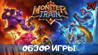 Обзор игры Monster Train - бомбезный рогалик на уровне Slay the Spire