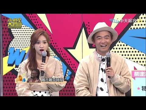 Channel.36.CTI TV Show Taiwan 10/10/2018