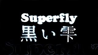 Superfly「黒い雫」 フジテレビ系ドラマ「無痛~診える眼~」主題歌 ▽Su...
