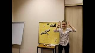 Игра Го.  Основы тактики и стратегии для начинающих.