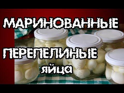 К-СВЕТЛОМУ-ПРАЗДНИКУ...-Перепелиные-яйца-МАРИНОВАННЫЕ.