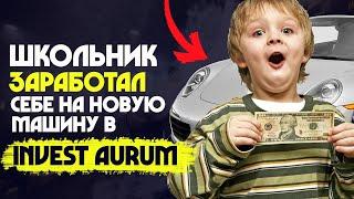 ШКОЛЬНИК ЗАРАБОТАЛ НА МАШИНУ В ПРОЕКТЕ Invest Aurum / ЗАРАБОТОК В ИНТЕРНЕТЕ БЕЗ ПРИГЛАШЕНИЙ 2018