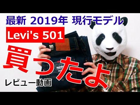 034Levi's 501 2019年最新現行モデル買ったよ。リーバイスレビュー動画