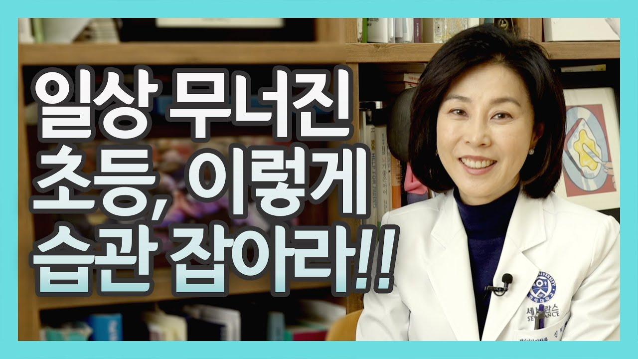 아이인생이 초등때 결정되는 이유!!(feat.신의진교수)