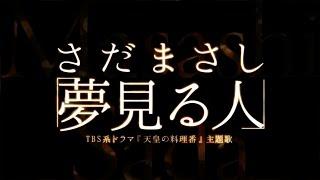 さだまさし「夢見る人」 TBS系ドラマ『天皇の料理番』主題歌 ▽さだまさ...