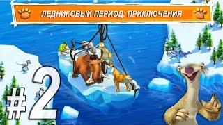 Ледниковый период, прохождение игры, Часть 2