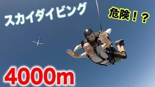 いきなりスカイダイビングで上空4000mからジャンプ!!! thumbnail