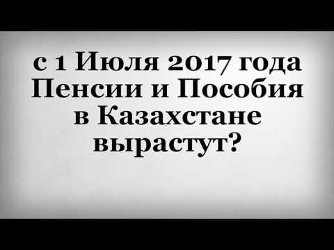 Пенсионная реформа в Казахстане 2017 года