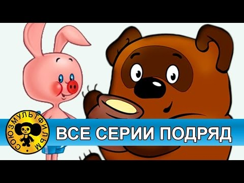 Винни Пух — Все серии подряд [HD] - Видео онлайн