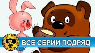 Винни Пух  Все серии подряд [HD]