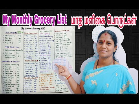 My Monthly Grocery List for 4 Persons  Grocery Shopping Tips-  மாத மளிகை  அட்டவணை   Savithri Samayal