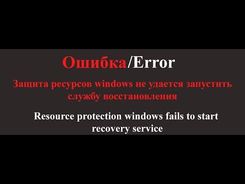 [Решено] Защита ресурсов Windows не удается запустить службу восстановления