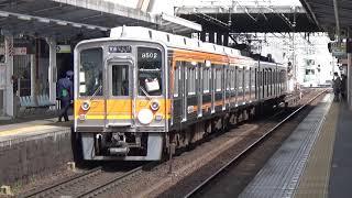 【オレンジ帯のマイトレイン】南海電車 9000系 普通なんば行き 貝塚駅