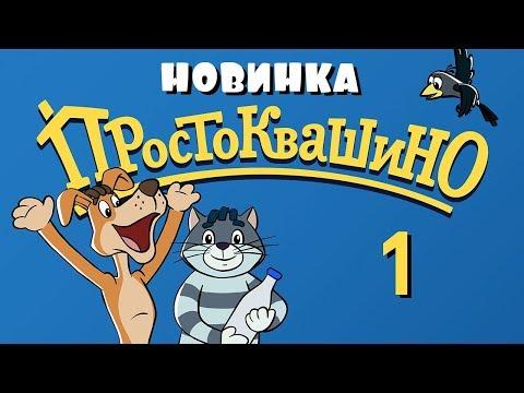 Новое ПРОСТОКВАШИНО - 1 серия - Возвращение в Простоквашино часть 1 - Союзмультфильм 2018