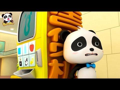Малыш Панда Делает Ошибки | Волшебный Галстук-Бабочка Малыша Панды | BabyBus