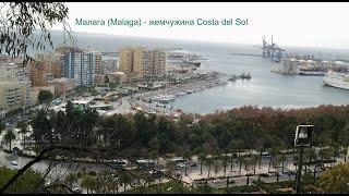 Малага Malaga   жемчужина Costa del Sol(Малага (Malaga) - жемчужина южного побережья Испании Costa del Sol ( в переводе с испанского означает «Солнечный..., 2016-02-18T21:57:36.000Z)