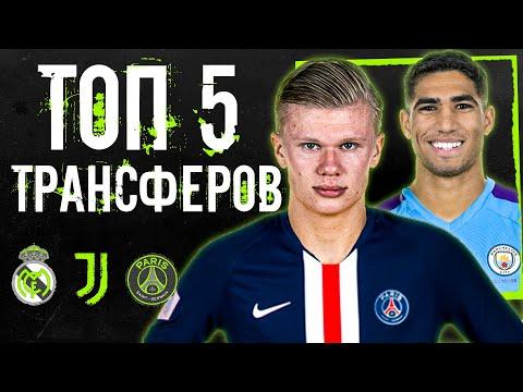 Новости футбола: ПСЖ взорвет рынок! Хакими переходит в Манчестер сити! / Топ 5 трансферов