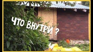 ОБЗОР ИНТЕРЬЕРА БЫТОВКИ // И РАБОТА В СТАРОМ ДОМЕ