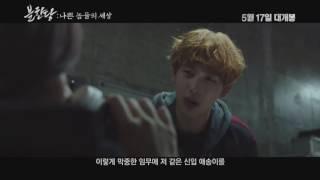 [안내] 칸 영화제 초청작/ 범죄액션영화'불한당 나쁜놈들의 세상'화면해설 및 한글자막 상영회 초대 (한시련)