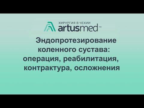 Коленный сустав: операция эндопротезирования, реабилитация, угол сгибания-разгибания и осложнения.