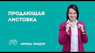Продающая листовка.(Ирина Бородавко и команда маркетингового агентства