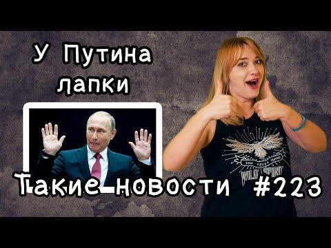 У Путина лапки. Такие новости №223